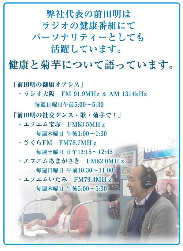 bana_radio3SP