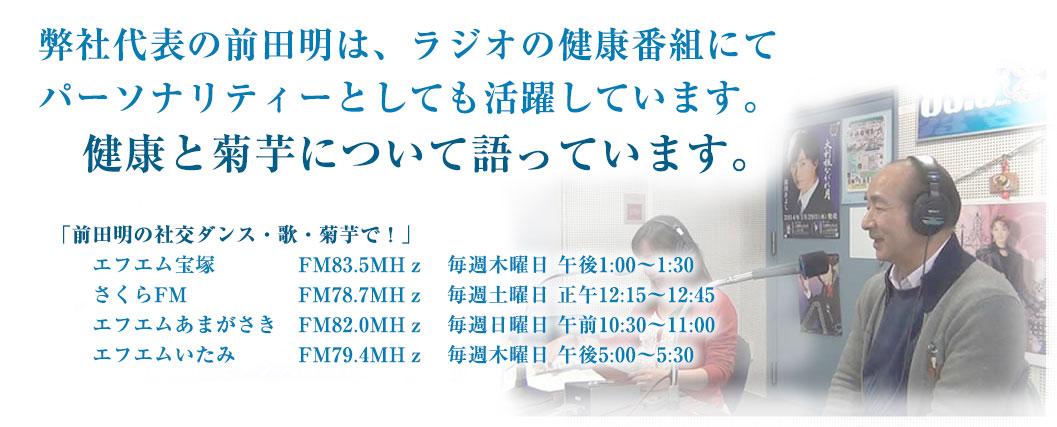 bana_radio10