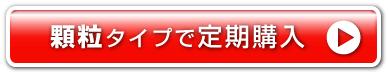 btn_buy_karyu teiki