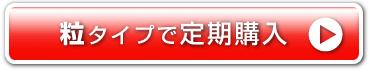 btn_buy_tubu teiki