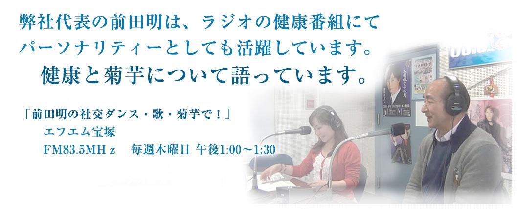 bana_radio3