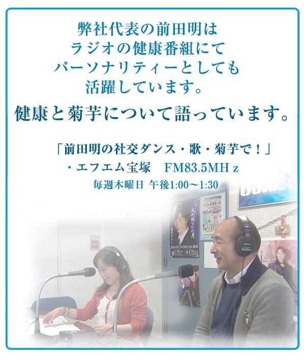 bana_radio3_sp